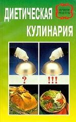 Диетическая кулинария