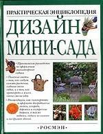 Дизайн мини-сада. Практическая энциклопедия