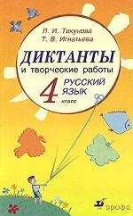 Диктанты и творческие работы по русскому языку. 4 класс