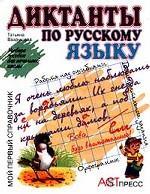 Диктанты по русскому языку: учебное пособие для начальной школы