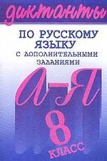 Диктанты по русскому языку с дополнительными заданиями. 8-й класс