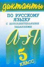 Диктанты по русскому языку с дополнительными заданиями. 5 класс