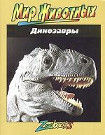 Обложка книги Динозавры