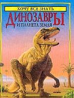 Динозавры и планета Земля