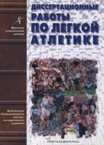 Диссертационные работы по легкой атлетике 1939-1999 гг