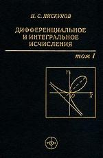 Дифференциальные и интегральные исчисления. В 2-х томах. Том 1: учебник для студентов ВТУЗов