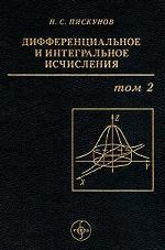Дифференциальное и интегральное исчисления. Том 2
