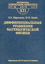 Математика в техническом университете. Выпуск 12. Дифференциальные уравнения математической физики