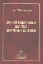 Дифференциальный диагноз внутренних болезней: справочние руководство для врачей. 3-е издание