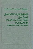 Дифференциальный диагноз основных синдромов заболеваний внутренних органов. 2-е издание