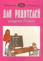 Для родителей учащихся 3-го класса по программе 1-4 классов