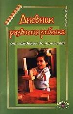 Дневник развития ребенка от рождения до трех лет