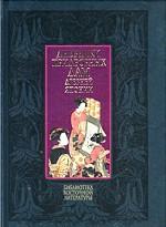 Дневники придворных дам древней Японии