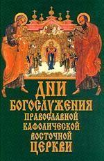Дни Богослужения Православной Католической восточной церкви