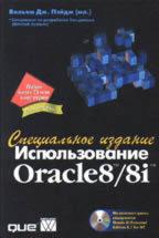 Использование Oracle 8/8i. Специальное издание (+CD)
