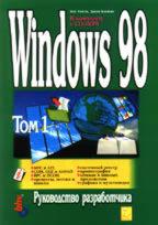 Windows 98: руководство разработчика. В 2-х томах