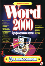 Word 2000. Русифицированная версия