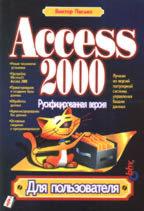 Access 2000 русифицированная версия
