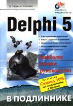 Delphi 5 в подлиннике