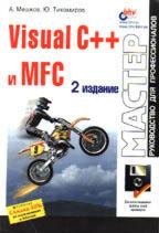 Visual C++ и MFC. 2-е издание (+дискета)