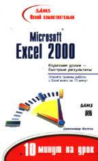 Освой самостоятельно Microsoft Excel 2000. 10 минут на урок