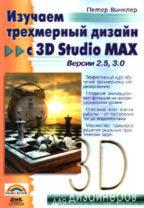 Изучаем трехмерный дизайн с 3D Studio MAX 2.5/3.0