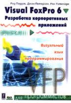 Visual FoxPro 6. Разработка корпоративных приложений