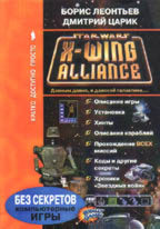 Star Wars: X-Wing Alliance: Стратегия и тактика