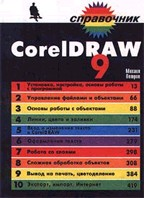 CorelDRAW 9. Справочник