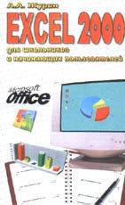 Excel 2000. Для школьников и начинающих пользователей