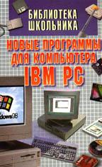 Новые программы для компьютера IBM PC