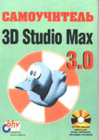 Самоучитель 3D Studio Max 3.0 (+ CD-ROM)