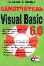 Самоучитель Visual Basic 6.0
