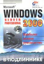 Windows 2000: Server и Professional в подлиннике