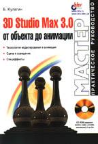 3D Studio MAX 3.0: от объекта до анимации с CD