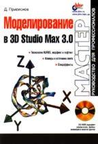 Моделирование в 3D Studio MAX 3.0