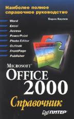 Microsoft Office 2000: справочник