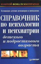 Справочник по психологии и психиатрии детского и подросткового возраста