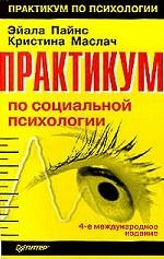 Практикум по социальной психологии