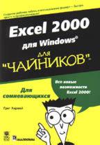 """Excel 2000 для Windows для """"чайников"""""""