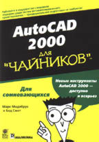 """AutoCAD 2000 для """"чайников"""""""