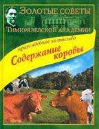 Приусадебное хозяйство. Содержание коровы