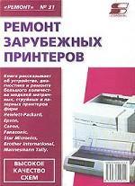 Ремонт зарубежных принтеров