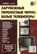 Зарубежные переносные черно-белые телевизоры. Ремонт №32
