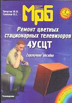 Ремонт цветных стационарных телевизоров 4УСЦТ