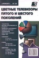 Цветные телевизоры пятого и шестого поколений. Выпуск 34