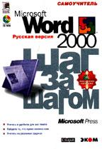 Microsoft Word 2000. Шаг за шагом. Русская версия (+CD)