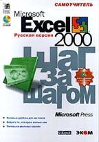 Microsoft Excel 2000. Шаг за шагом (+CD)