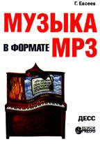 Музыка в формате MP3