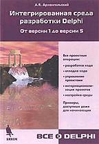 Интегрированная среда разработки Delphi